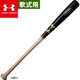 あす楽 アンダーアーマー 野球用 一般軟式用 木製バット メイプル UAメープル UNDERARMOR 1359168 ua20ss