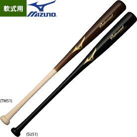 ミズノ 野球用 軟式 木製 バット メイプル 契約選手型 メープル プロフェッショナル 1CJWR117 miz20ss