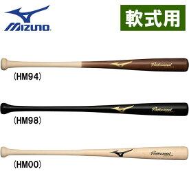 あす楽 ミズノ 野球用 軟式用 木製 バット メイプル メープル プロフェッショナル 1CJWR118 miz20ss
