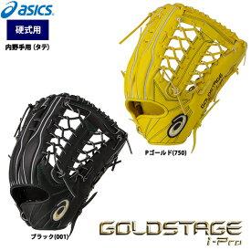 あす楽 アシックス 硬式 グラブ 外野手用 タテ型 GOLDSTAGE i-Pro 3121A382 asi20ss
