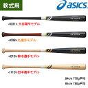 あす楽 アシックス 野球 軟式木製バット プロ形状採用 ゴールドステージ 3121A494 asics-pro asi20ss