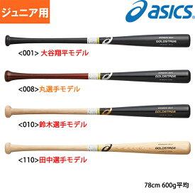 あす楽 アシックス ジュニア少年用 野球 軟式木製バット プロ形状採用 ゴールドステージ 3124A141 asics-pro asi20ss