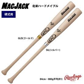 ローリングス 硬式 木製 バット MACJACK ハードメイプル BHW0MBL raw20fw