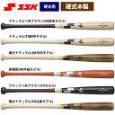 あす楽 SSK エスエスケイ 野球 一般硬式 木製 バット メイプル プロエッジ プロモデル EBB3006 ssk20ss