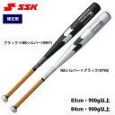 SSK エスエスケイ 野球 硬式用 金属 バット スカイビート31K LF SBB1004 ssk20ss