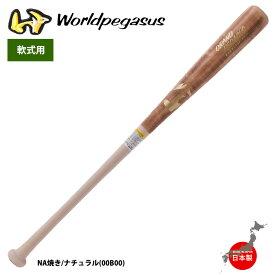 あす楽 ワールドペガサス 軟式 木製バット 北米ハードメイプル 硬式仕様 WBNWGP9F wp20ss