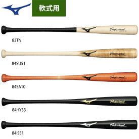 あす楽 展示会限定 ミズノ Mizuno 軟式野球用 木製バット メープル メイプル ブランドアンバサダー型 プロフェッショナルセレクション 1CJWR119 miz20fw