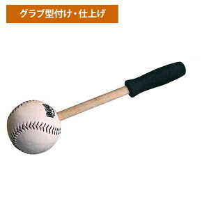 ユニックス 野球用 グラブ・ミット型付け グラブハンマー ビッグトントン BX7712 unix20ss