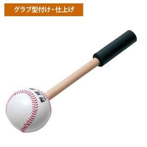 ユニックス 野球用 グラブ・ミット型付け グラブメイクハンマー トントン BX7722 unix20ss