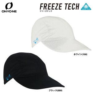 オンヨネ メッシュキャップ ランニングキャップ 帽子 冷却効果 フリーズテック OKA92603 ony20ss