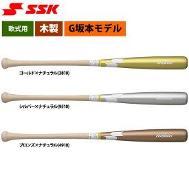 あす楽 SSK 野球用 一般軟式 木製 バット 坂本勇人モデル 硬式仕様 SBB4027 ssk20fw