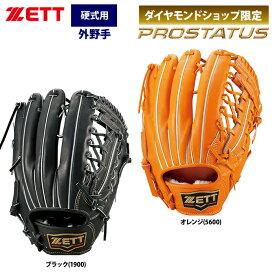 ZETT プロステイタス 硬式 グラブ 外野手用 プレミアムシリーズ ダイヤモンドショップ限定 BPROGP18 zet21ss