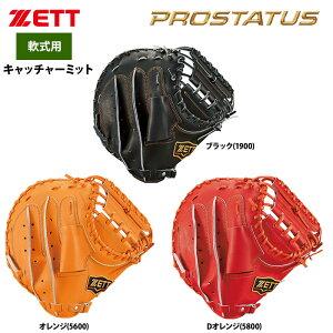 ZETT 軟式 捕手用 キャッチャーミット 縦型 深めポケット プロステイタス BRCB30022 zet21ss 202101-new