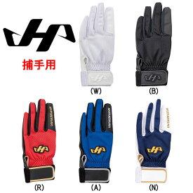 ハタケヤマ hatakeyama 野球用 捕手用手袋 キャッチャー用 守備手袋 丸洗い可能 MG-C2 hat21ss 202012-new
