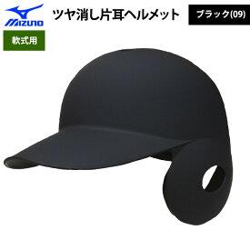 受注生産 ミズノ 軟式用 ツヤ消し ヘルメット 打者用 片耳用 ブラック