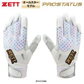ZETT バッティング手袋 両手組 2021年オールスター 限定レインボーカラー BG321AL zet21fw 202107-new