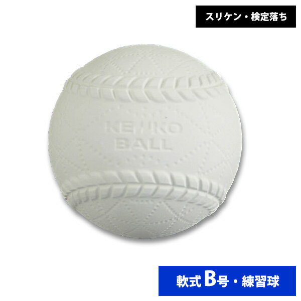 ナガセケンコー 軟式練習球 B号 スリケン 検定落ち (単品売り) ball16