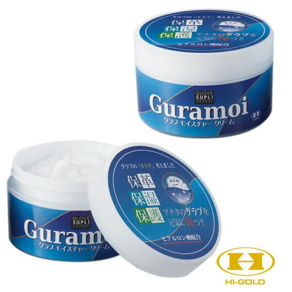 ハイゴールド グラブ モイスチャークリーム ヒアルロン酸配合 保革 保湿 保護 GS-GMC hig16fw