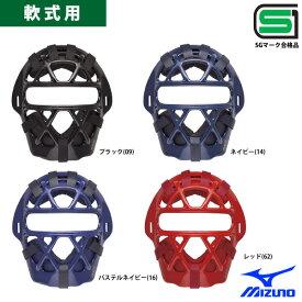 ミズノ 軟式 キャッチャー マスク SGマーク合格品 1DJQR130 miz17ss