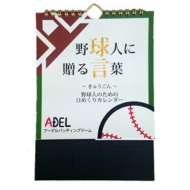 あす楽 アーデル 野球人のための日めくりカレンダー「球言」 stationery16 meeting18