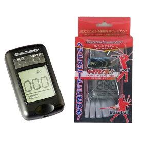 あす楽 野球用 スイング スピードガン スピードマスター SPM-001