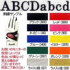 バッティング手袋 ネーム刺繍加工 1色 センチュリーボールド(手袋は別途注文してください)