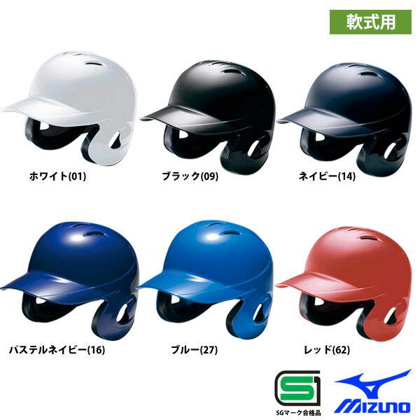 ミズノ 軟式 ヘルメット 両耳 打者用 野球用 1DJHR101 miz17ss