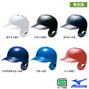 ミズノ 軟式 ヘルメット 片耳 打者用 野球用 1DJHR103 1DJHR104 miz17ss