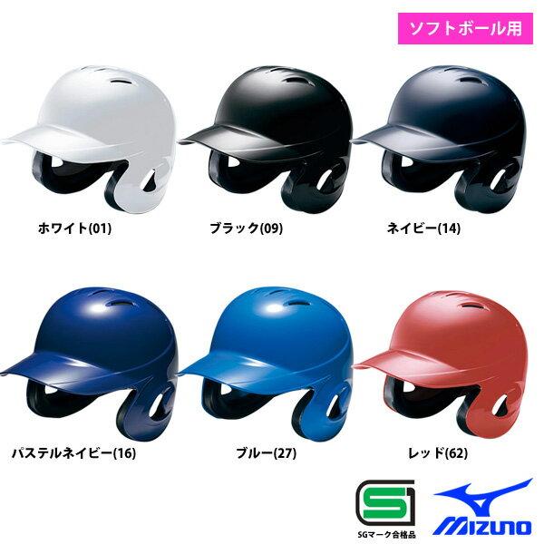 ミズノ ソフトボール ヘルメット 両耳 打者用 1DJHS101 miz17ss