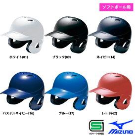 ミズノ ソフトボール ヘルメット 女子ソフトボール 両耳 打者用 1DJHS101 miz17ss
