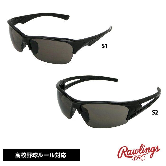 ローリングス サングラス 高校野球ルール対応 RAWLINGS S1 S2 raw17ss