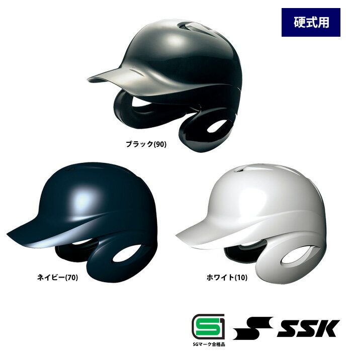 SSK 硬式 ヘルメット SGマーク合格品 両耳 打者用 野球用 H8500 ssk17fw