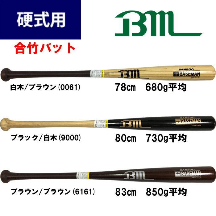 あす楽 Bm40周年記念 ベースマン トレーニングバット 合竹 バンブー 打撃可 一般 ジュニア BMK-1479 bm40th