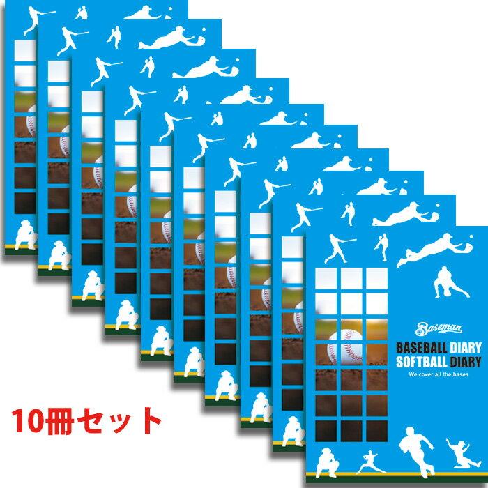 あす楽 ベースマン 野球ノート 10冊セット 学童 高学年 教育 低学年 中学生 stationery