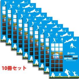 あす楽 ベースマン BM 野球ノート 10冊セット 学童 小学校 高学年 中学生 stationery meeting18