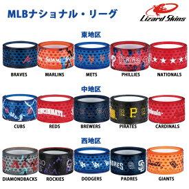 あす楽 リザードスキンズ グリップテープ バットラップ MLBチーム ナショナルリーグ 正規輸入品 LSLSG