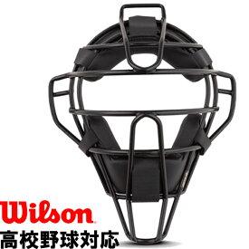 ウイルソン 硬式 審判用 マスク 高校野球対応 ハイケージ スチールフレーム WTA3019SA wil17ss