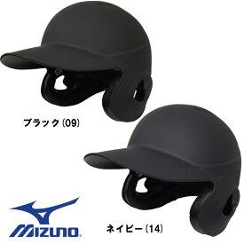 あす楽 受注生産 mizuno ミズノ 野球 軟式 ツヤ消し ヘルメット 両耳 つや消し 艶消し 1DJHR101 miz17ss