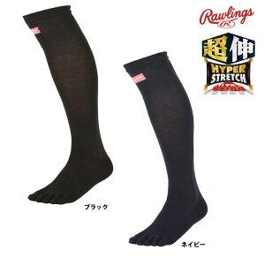 ローリングス 5本指 野球/ソフトボール用 2足組 ロングソックス 厚手仕様 AAS9S02 raw19ss