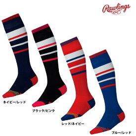 ローリングス 野球/ソフトボール用 カラー デザイン ラインロングソックス AAS9S03 raw19ss