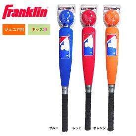 あす楽 キッズ ジュニア用 おもちゃ スポンジ バット ボール セット MLB メジャー 6601S3E6