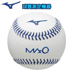 ミズノ MA-Q 野球ボール回転解析システム センサー本体 球質 測定 スマホアプリ連動 1GJMC10000 miz19ss