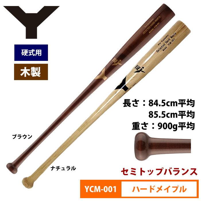 ヤナセ 硬式木製バット 北米ハードメイプル セミトップバランス Pro Exclusive YCM-001 yan18fw woodbat