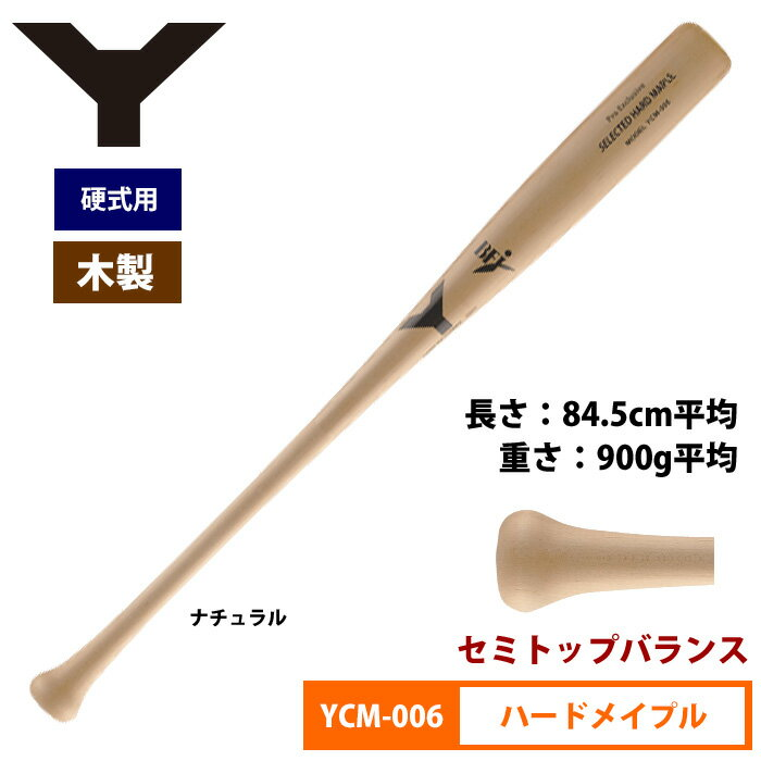 ヤナセ 硬式木製バット 北米ハードメイプル セミトップバランス Pro Exclusive YCM-006 yan18fw woodbat