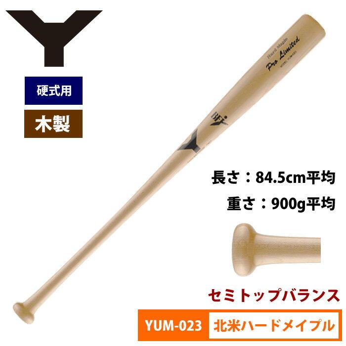 ヤナセ 硬式木製バット 北米ハードメイプル セミトップバランス ProLimited YUM-023 yan18fw woodbat