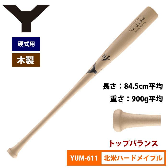 ヤナセ 硬式木製バット 北米ハードメイプル トップバランス ProLimited YUM-611 yan18fw woodbat