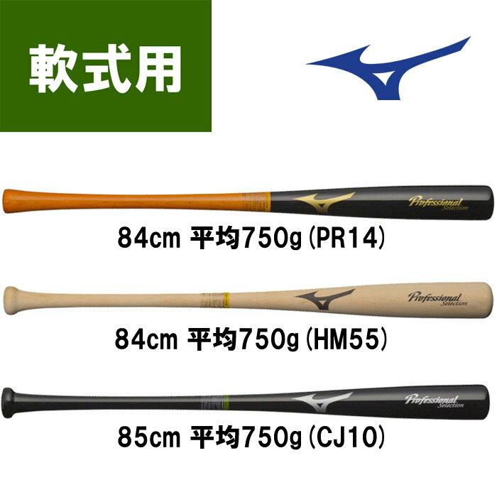 3月中旬発送予定 ミズノ 野球用 軟式 木製 バット プロフェッショナル プロ選手型 MLB 旧契約選手型 1CJWR114 miz19ss