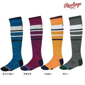 ローリングス 野球/ソフトボール用 NEWカラー デザイン ラインロングソックス杢 AAS9S04 raw19fw