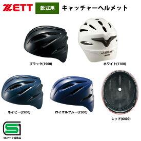 ZETT 軟式 キャッチャー ヘルメット 捕手用 BHL40R zet19ss