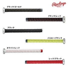 ローリングス 野球用 グリップテープ ハイパーグリップ EACB8F01 raw18ss